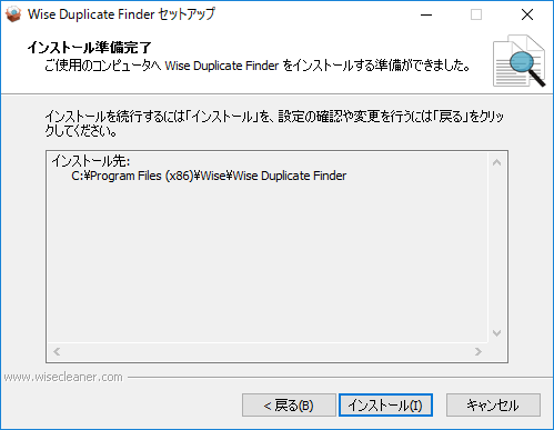 Wise Duplicate Finder インストール準備完了