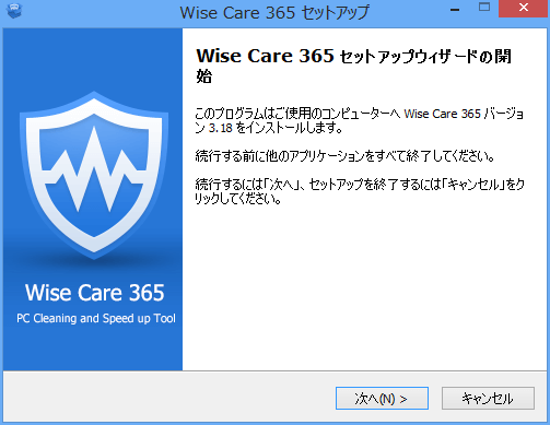 Wise Care 365 セットアップウィザードの開始
