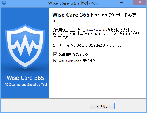 Wise Care 365 インストール完了