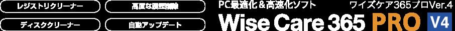 PC 最適化&高速化ソフト Wise Care 365 V4 ワイズケア 365 プロ Ver.4 レジストリクリーナー 高度な履歴削除 ディスククリーナー 自動アップデート