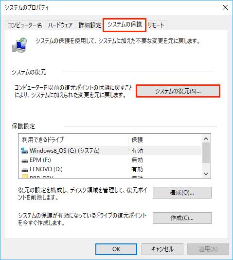 Windows システムの復元