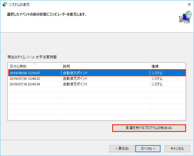 Windows 影響を受けるプログラムの検出
