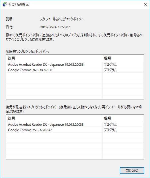 Windows 影響を受けるプログラムの検出結果