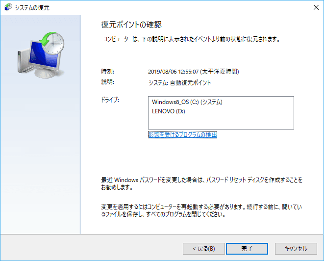 Windows 復元ポイントの選択