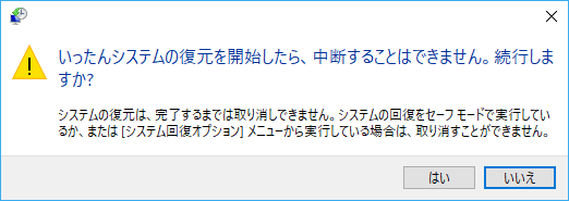 Windows 復元開始