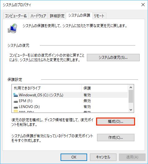 Windows システムの保護 有効